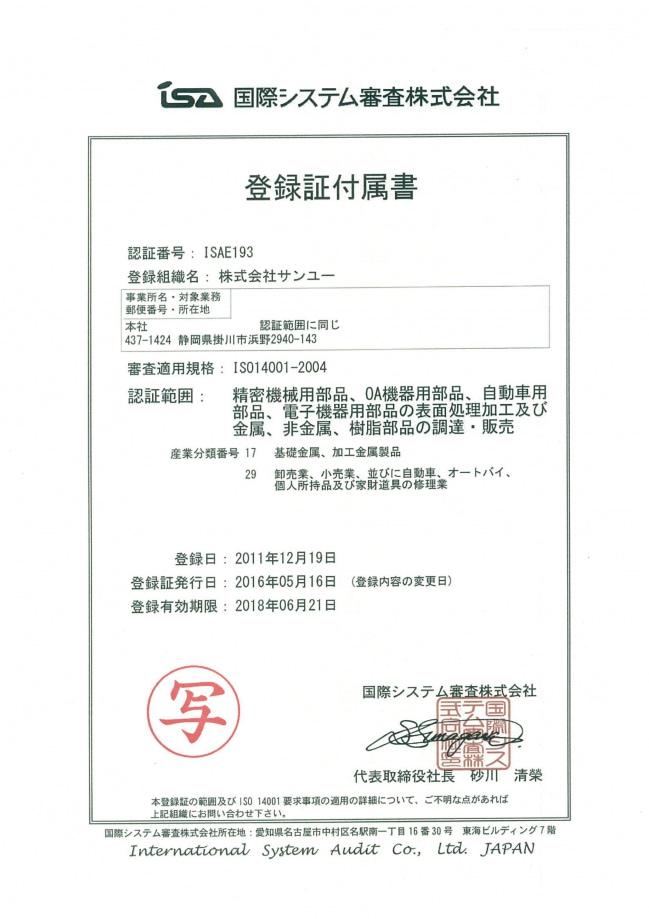 登録証付属書